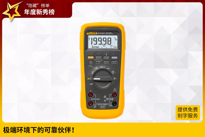 Fluke 87V MAX 真有效值数字万用表