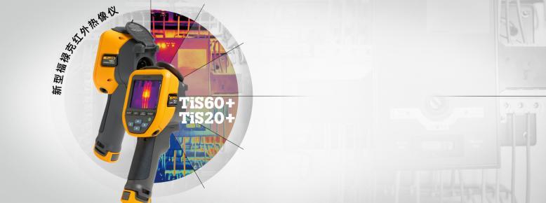 TiS60+TiS20+红外热像仪
